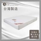 【多瓦娜】ADB-寶拉3M防潑水三線獨立筒床墊/雙人加大6尺-042-15-C