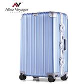 行李箱 鋁框箱 29吋 PC金屬堅固鋁框專利飛機輪 奧莉薇閣 無與倫比的美麗系列