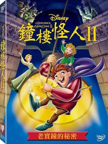 鐘樓怪人2 老實鐘的秘密 DVD  The Hunchback of Notre Dame II