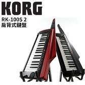【非凡樂器】KORG KEYTAR RK-100S 2 肩背式37鍵合成器鍵盤 / 黑色 原廠袋 / 公司貨一年保固
