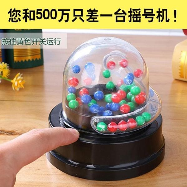抽獎機 六合彩彩票雙色球創意電動搖號機玩具大樂透全自動搖獎機幸運轉盤 夢藝