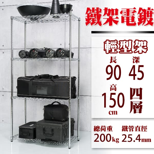 【尚時免運】鎖管輕型 90x45x150 電鍍四層架/收納架/置物架/波浪架/展示架