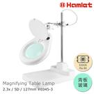 【Hamlet 哈姆雷特】2.3x/5D/127mm 工作型XY支臂LED檯燈放大鏡 5300K 自然光 座式平台【E045-3】