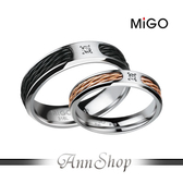 【米格MiGO‧擁抱白鋼戒指】【單個】情人/情侶對戒