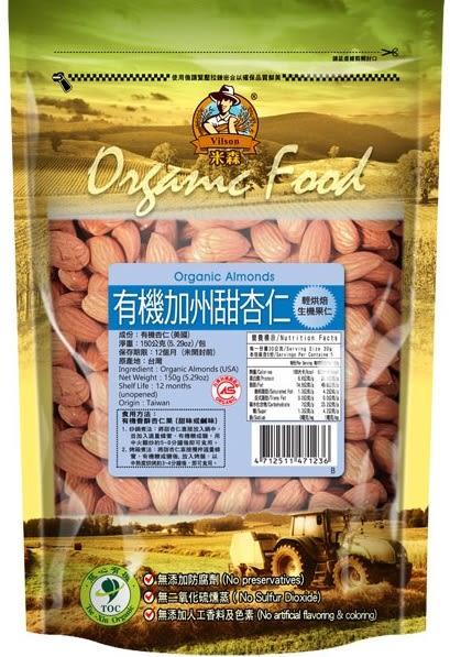 米森 有機加州甜杏仁 150g/包
