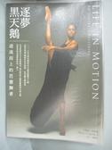 【書寶二手書T6/傳記_HQQ】逐夢黑天鵝:逆流而上的芭蕾舞者_米斯蒂・柯普蘭,  趙盛慈