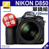 NIKON D850 24-120mm f4 kit 單鏡組 公司貨 4K 縮時影片【登錄送原電至6/30】