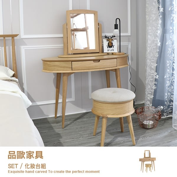 化妝台組 梳妝台 含鏡含凳 橡木 軌道系列 ORBIT 英國BENTLEY DESIGN【IW9110ST】品歐家具