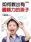 (二手書)如何教出有邏輯力的孩子