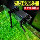 魚缸過濾器 森森缸外過濾器壁掛式魚缸過濾桶水族箱外置草缸過濾803小型桶濾 快速出貨