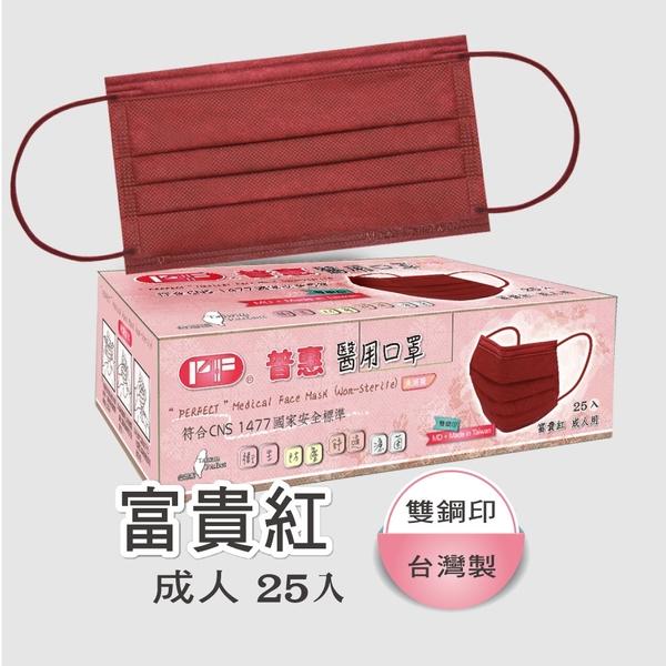 【普惠】 富貴紅 醫用口罩 25入/盒 台灣製造