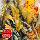 【譽展蜜餞】綜合海產 110g/220元...