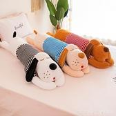 趴趴狗毛絨玩具狗抱著睡覺抱枕長條枕頭公仔布娃娃玩偶禮物男女孩 全館新品85折 YTL
