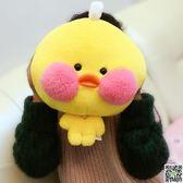聖誕萌暖手抱枕公仔毛絨韓國搞怪可插手捂玩偶女生可愛玻尿酸鴨小黃鴨 摩可美家