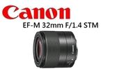 名揚數位 (分期0利率) CANON EF-M 32mm f1.4 STM 佳能公司貨 新鏡上市 現貨~