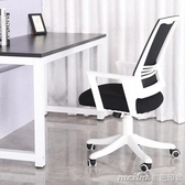 電腦椅家用現代簡約座椅會議椅書桌椅子人體工學辦公椅升降轉椅QM 美芭