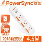 群加 PowerSync 【2018新安...