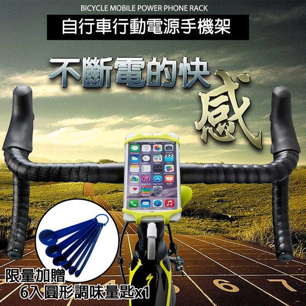 金德恩 紅點創新設計/IF獎 自行車行動電源手機架/矽膠手機架 4吋-6吋 台灣專利 仿冒必究
