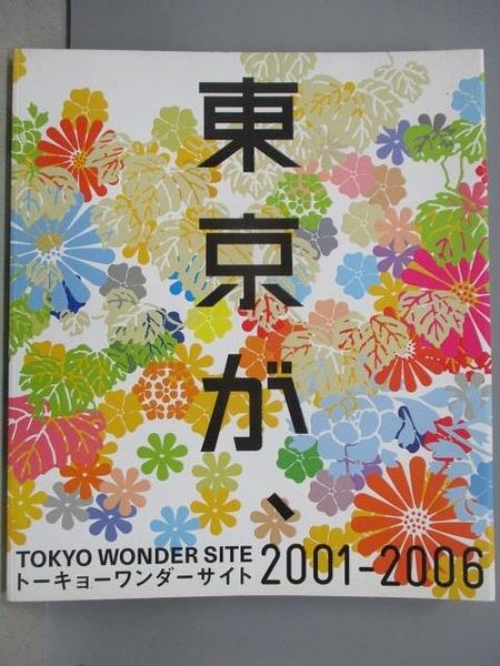 【書寶二手書T3/收藏_ZGU】TOKYO WINDER SITE 2001-2006 東京