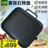 【24H出貨】 韓式電磁爐烤盤麥飯石圖層家用不粘無煙烤肉鍋商用烤盤鐵板燒盤子