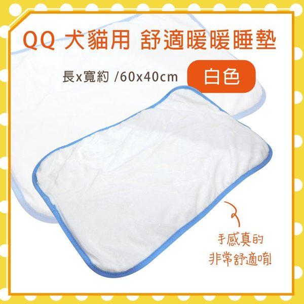 QQ 犬貓用舒適暖暖睡墊 可超取 N003F14 )