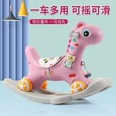 兒童大號木馬 1-5歲寶寶生日禮物玩具搖搖車大號兩用帶音樂搖搖馬 「限時免運」