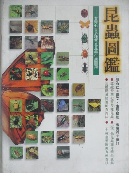【書寶二手書T1/動植物_BET】昆蟲圖鑑_張永仁