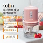 Kolin歌林 無線玻璃食物調理機 KJE-MN601P
