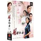 鳳穿牡丹 DVD ( 李小冉/劉愷威/應...