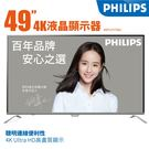 送基本安裝 PHILIPS飛利浦 49吋4K低藍光四核心連網平面LED顯示器+視訊卡 49PUH7082