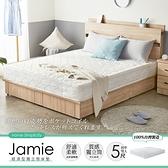 傑米日式簡約5尺雙人獨立筒床墊/H&D東稻居家
