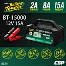 【Battery Tender】BT15000重機汽車電瓶充電器12V15A美國知名品牌/快速充電機/15A