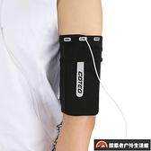 跑步手機臂包男女款通用運動手機臂套健身手臂包臂袋胳膊手腕包帶【探索者戶外】