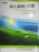 【書寶二手書T3/心靈成長_GSH】個人覺醒的力量-增強心靈感知與能量運作的能力_羅孝英