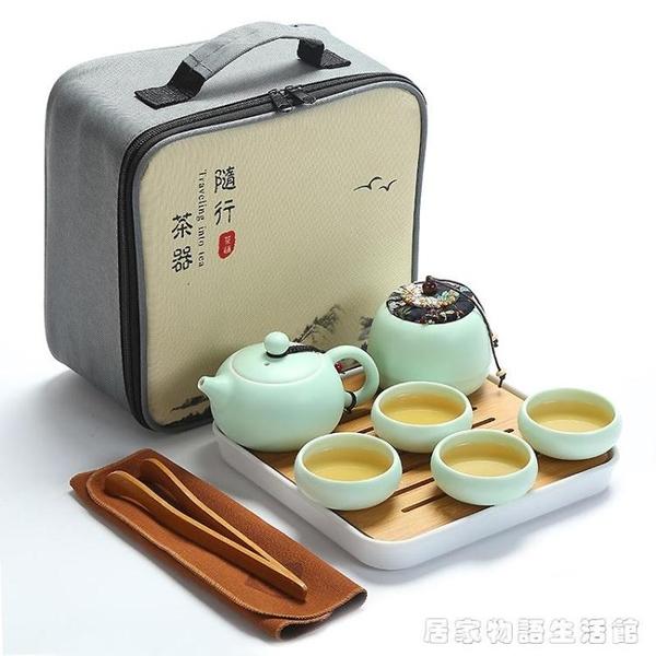 日式定窯旅行功夫茶具家用陶瓷茶杯茶壺茶盤小套裝旅游車載便攜包  HM 居家物語