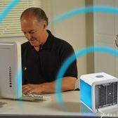 制冷風機加濕器桌面辦公室迷你便攜空調風扇無葉 XW1343【大尺碼女王】