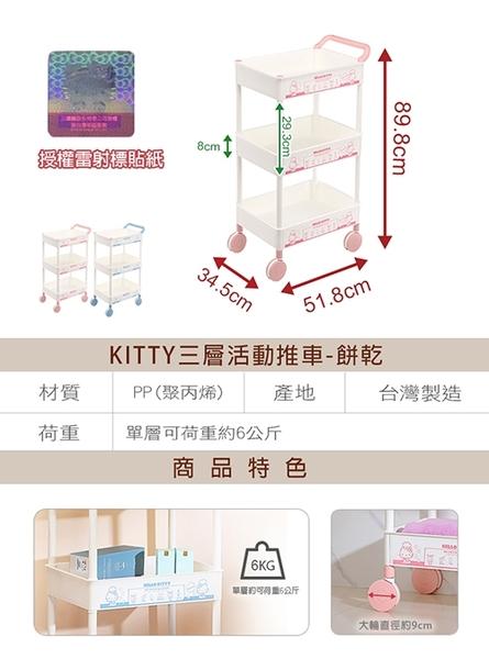 《KEYWAY》HELLO KITTY三層活動推車-1入組