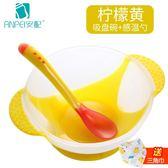 安配感溫碗寶寶餐具套裝兒童吸盤碗嬰兒感溫軟勺叉子新生兒輔食碗
