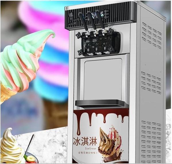 科酷霜淇淋機商用全自動雪糕機三色甜筒機奶茶店8218小型冰激淩機    蘑菇街小屋  ATF
