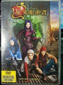 影音專賣店-P06-258-正版DVD-電影【星光繼承者】-當經典迪士尼公主與反派的後代共聚一堂…