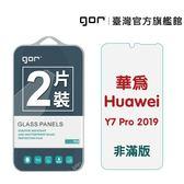 【GOR保護貼】華為 Y7 Pro 2019 9H鋼化玻璃保護貼 huawei y7pro 2019 全透明非滿版2片裝 公司貨 現貨