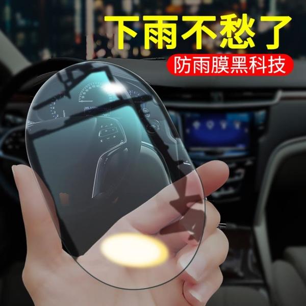 汽車后視鏡防雨貼反光鏡倒車鏡高清防水膜防霧鏡子玻璃通用貼膜 米家