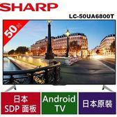 SHARP 夏普50吋4K智能連網液晶電視LC-50UA6800T