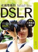 (二手書)充滿樂趣的DSLR單眼人物風景攝影