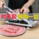 羊肉捲切肉機家用小型神器年糕阿膠肥牛刨肉機手動牛肉凍肉切片機 NMS小艾新品