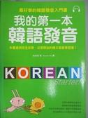 【書寶二手書T9/語言學習_XFQ】我的第一本韓語發音_吳承恩