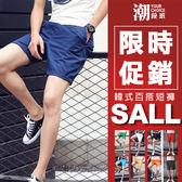 『潮段班』【HJ000K55】夏季純棉休閒五分褲