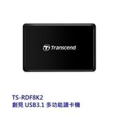 創見 多功能讀卡機 【TS-RDF8K2】 支援 USB 3.1 2年保固 Micro-SD/SD/CF 新風尚潮流