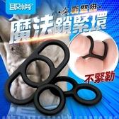 取悅 魔法彈力矽膠鎖精環-3種緊箍環 延時持久增大套 陽具環 老二環 鎖精環 訓練器