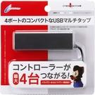 【玩樂小熊】Switch主機NS 日本CYBER 4孔HUB USB連接擴充分接器 附Type-C供電孔兼容PC/PS4